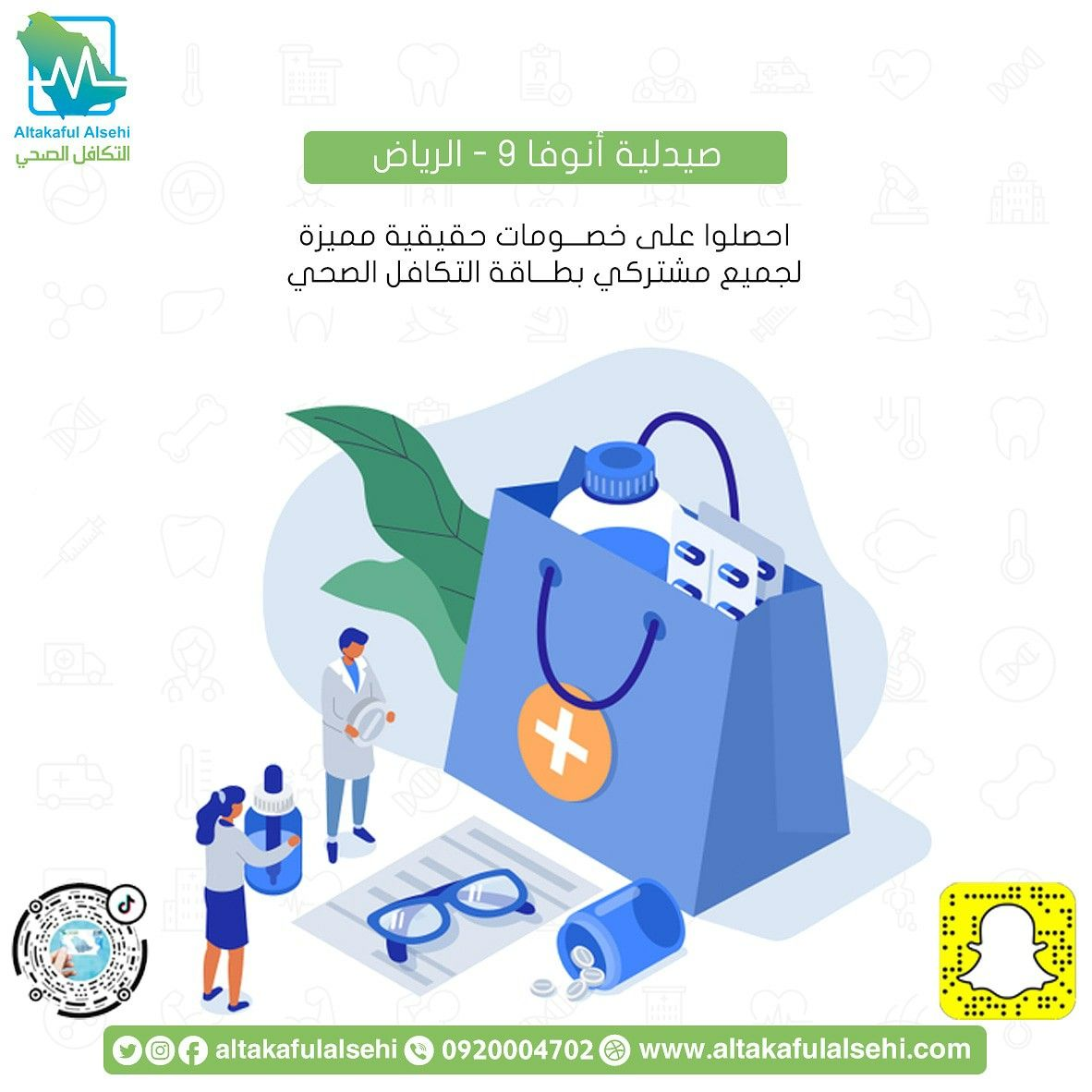 صيدلية أنوفا 9 الرياض حي السلى تقدم لحاملي بطاقة التكافل الصحي خصومات بقيمة 10 على مستحضرات التجميل مستحضرات تجميل بش Gaming Logos Logos Health Insurance