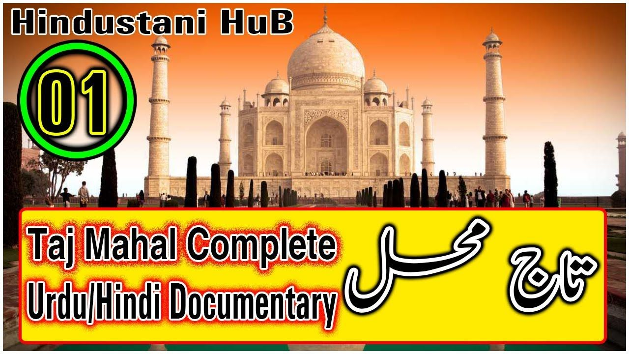 taj mahal full hd video| india agra | part 01 | complete urdu hindi