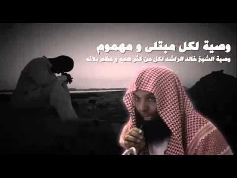 ياصاحب الهم إن الهم منفرج خالد الراشد مؤثر لكل مهموم Enseignement