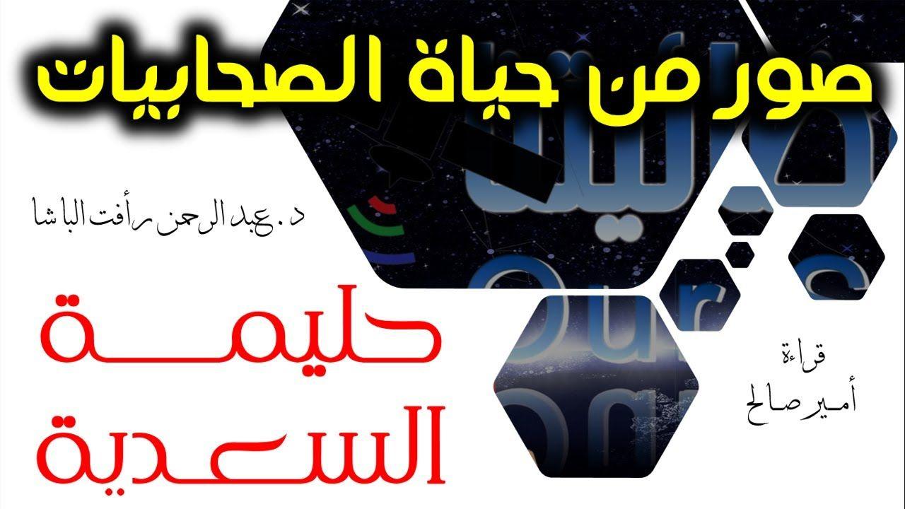 حليمة السعدية كتاب صور من حياة الصحابيات د عبد الرحمن رأفت الباشا Ex Quotes Youtube Don T Forget