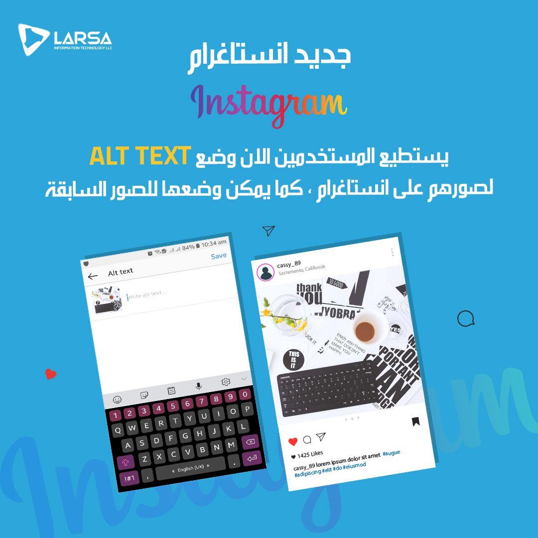 جديد انستاغرام يتيح القدرة على إضافة نص بديل للصور في محاولة لجعل المنصة أكثر سهولة يمكن للمستخدمين إضافة نص بديل Digital Marketing Web Design New Instagram