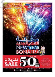 Views City Centre Kuwait New Year Bonanza City Kuwait Bonanza
