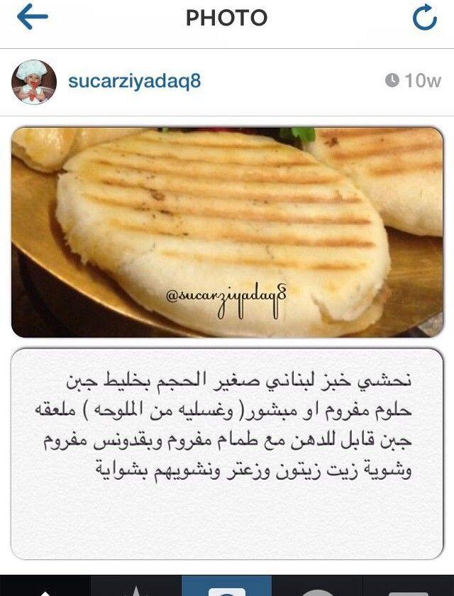خبز لبناني محشي Food Chef Cheese