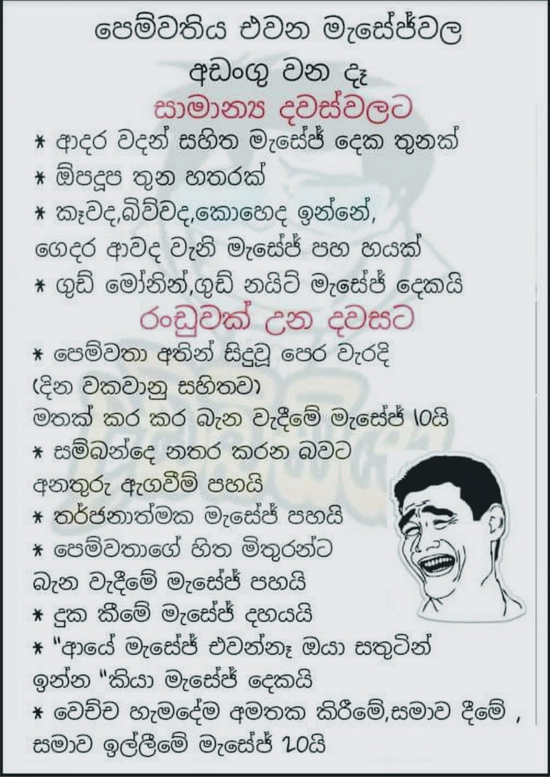 Pin by Fathi NuuH on Sinhala JoKes Funny quotes, True