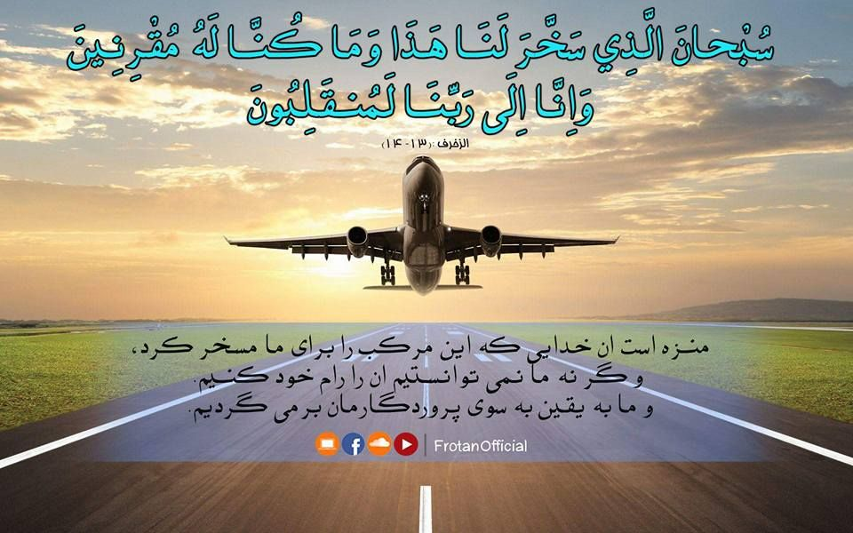 Dua While Travelling By Plane | Myvacationplan org