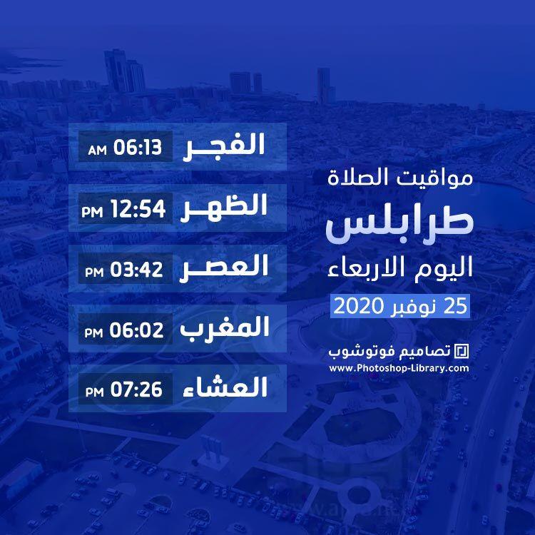 بطاقة مواقيت الصلاة مدينة طرابلس ليبيا ٢٥ نوفمبر ٢٠٢٠ Photoshop