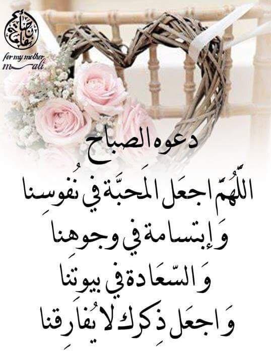 دعوة الصباح Good Morning Arabic Good Morning Photos Baby Shower Drinks