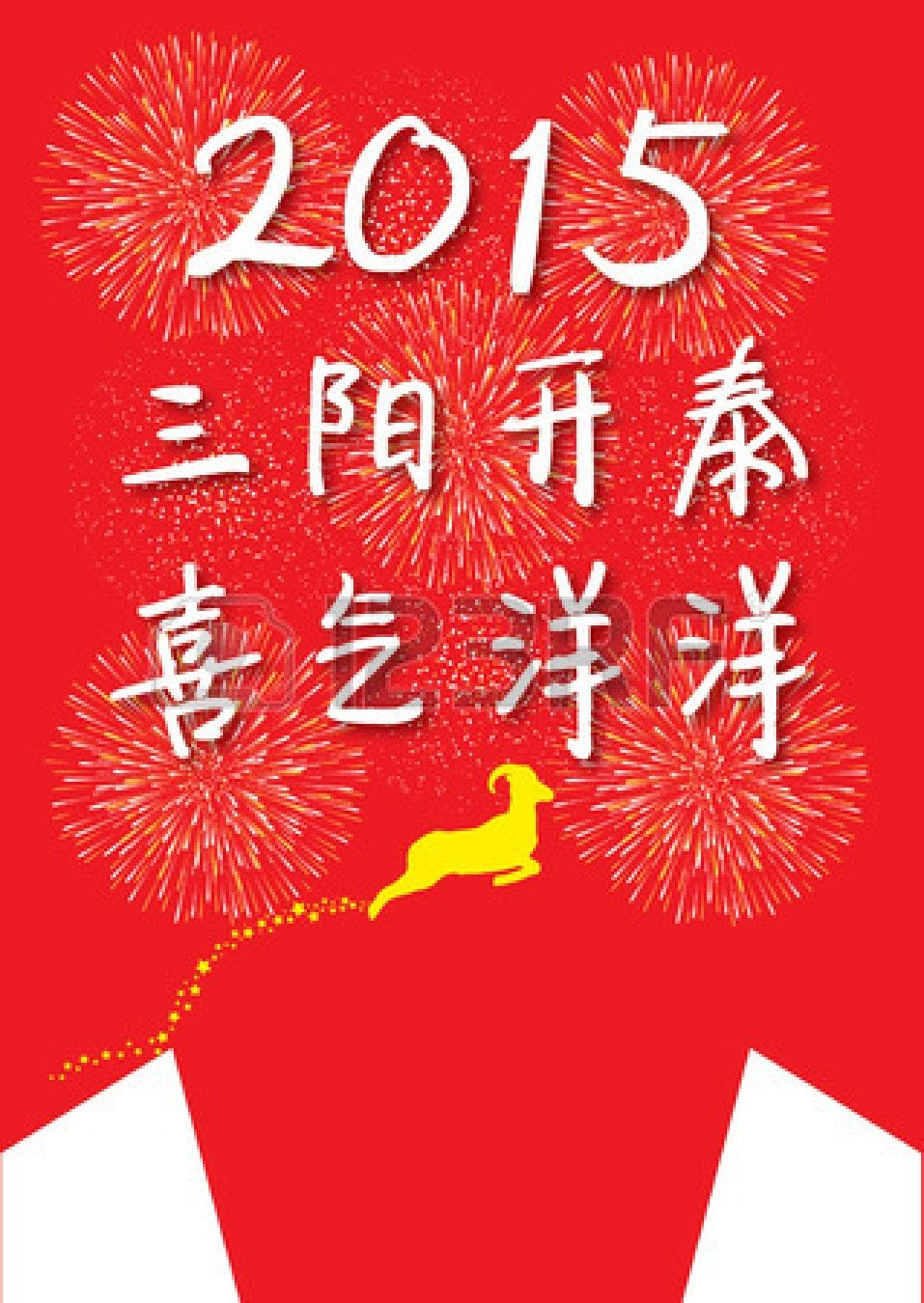 Stock Vector Good luck chinese, Chinese new year