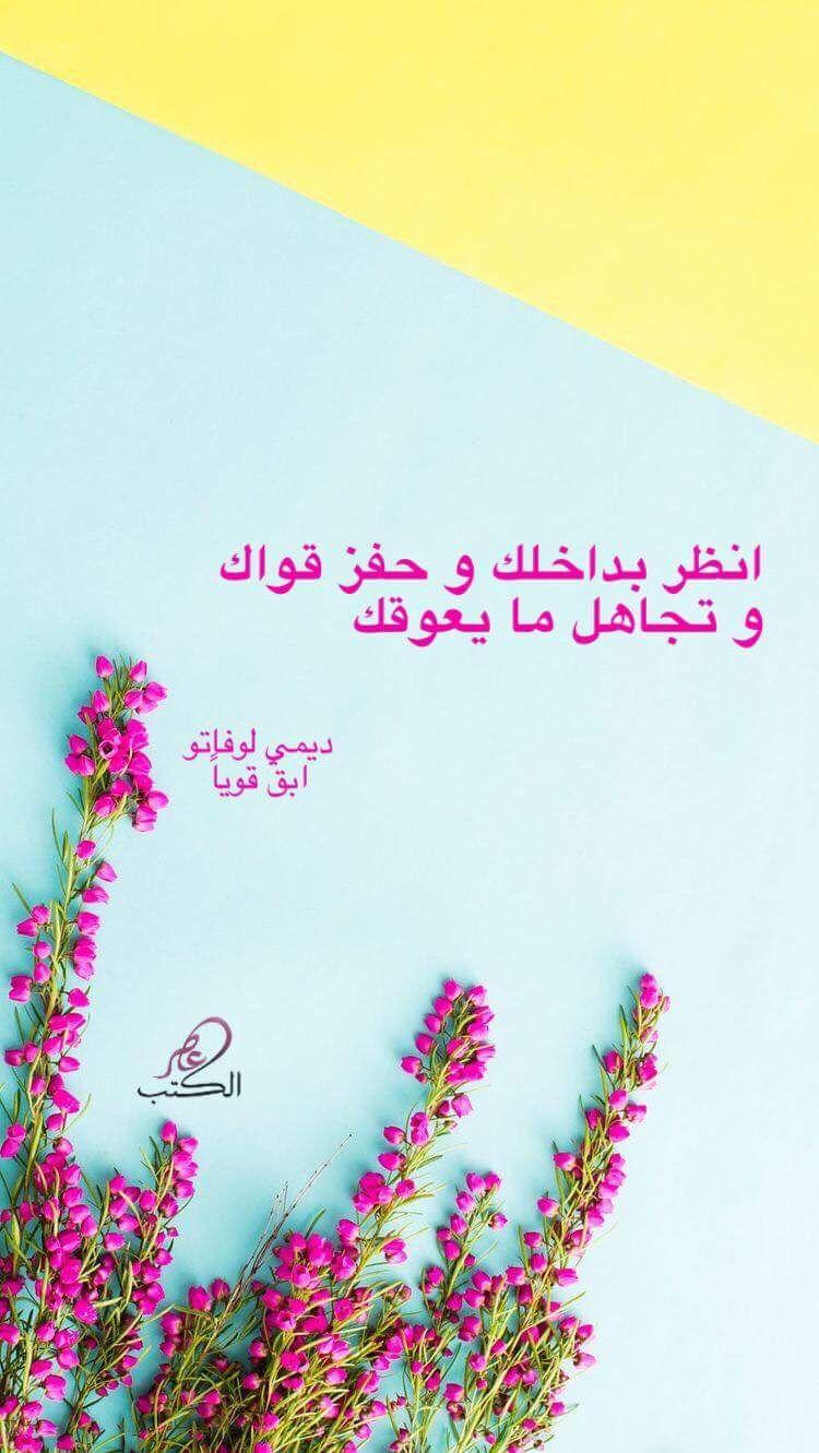 كتاب ابق قويا 365 يوما في السنة ديمي لوفاتو ملخص تحميل اقتباسات كتب تنمية بشرية عطر الكتب Islam World Map Books