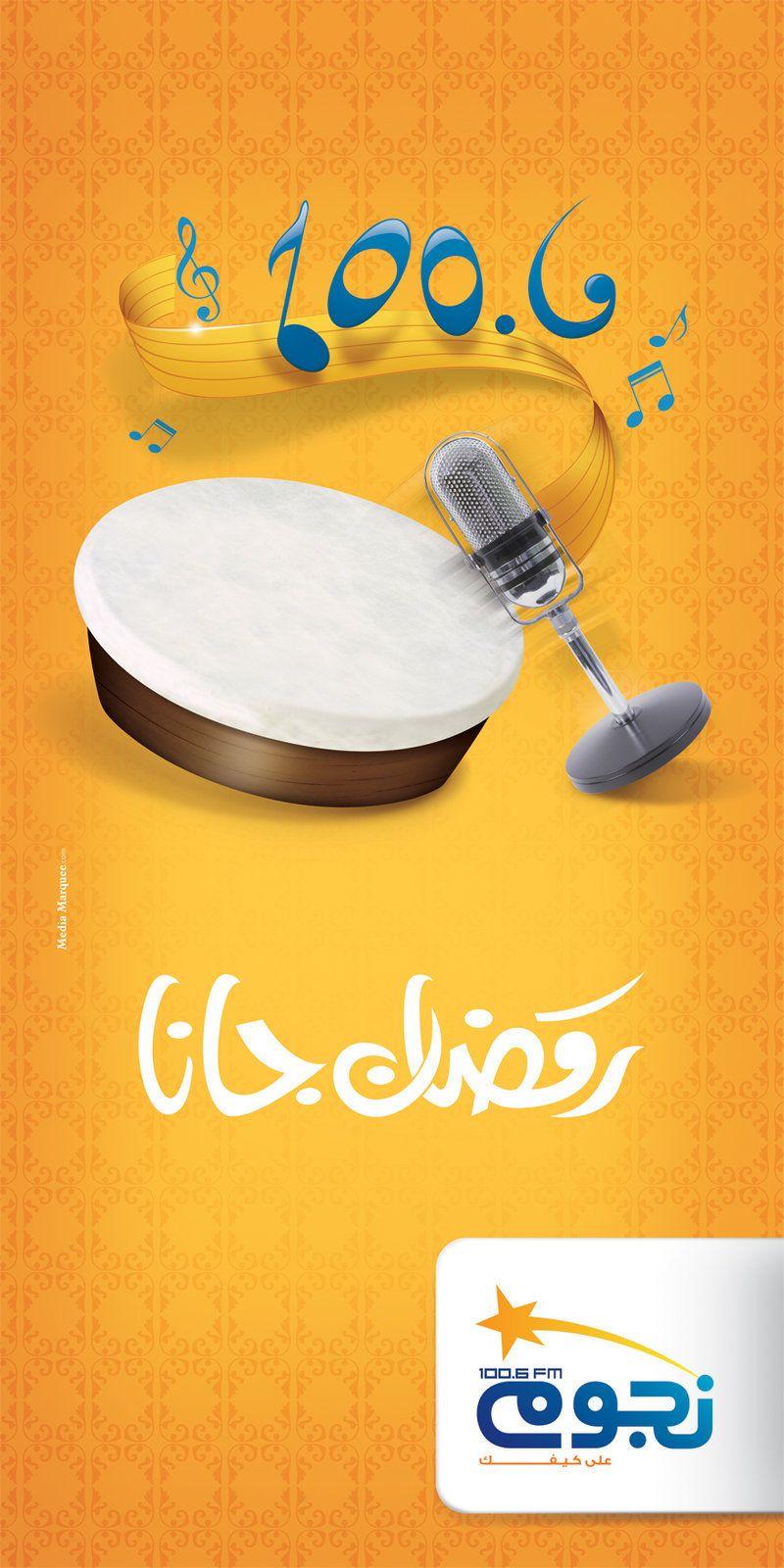 Nogoom FM Ramadan Gana by omarhamdy on DeviantArt