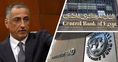 صندوق النقد الدولي مصر