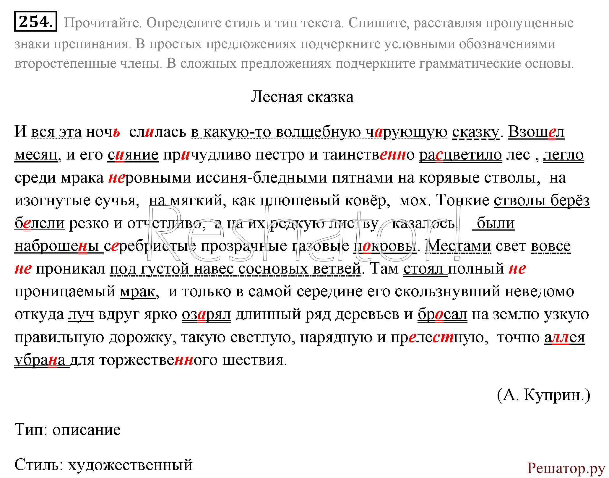 Школа 2100 русский язык 3 класс диктанты сова лебеди