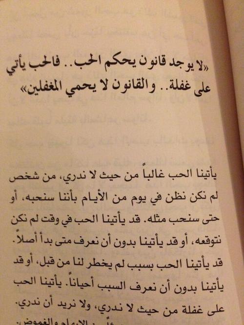 القانون لا يحمي المغفلين Quotes For Book Lovers Love Words Words Quotes