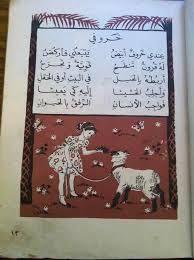 كتاب القراءة الصف الابتدائي سوريا Arabic Kids Arabic Alphabet Learning Arabic