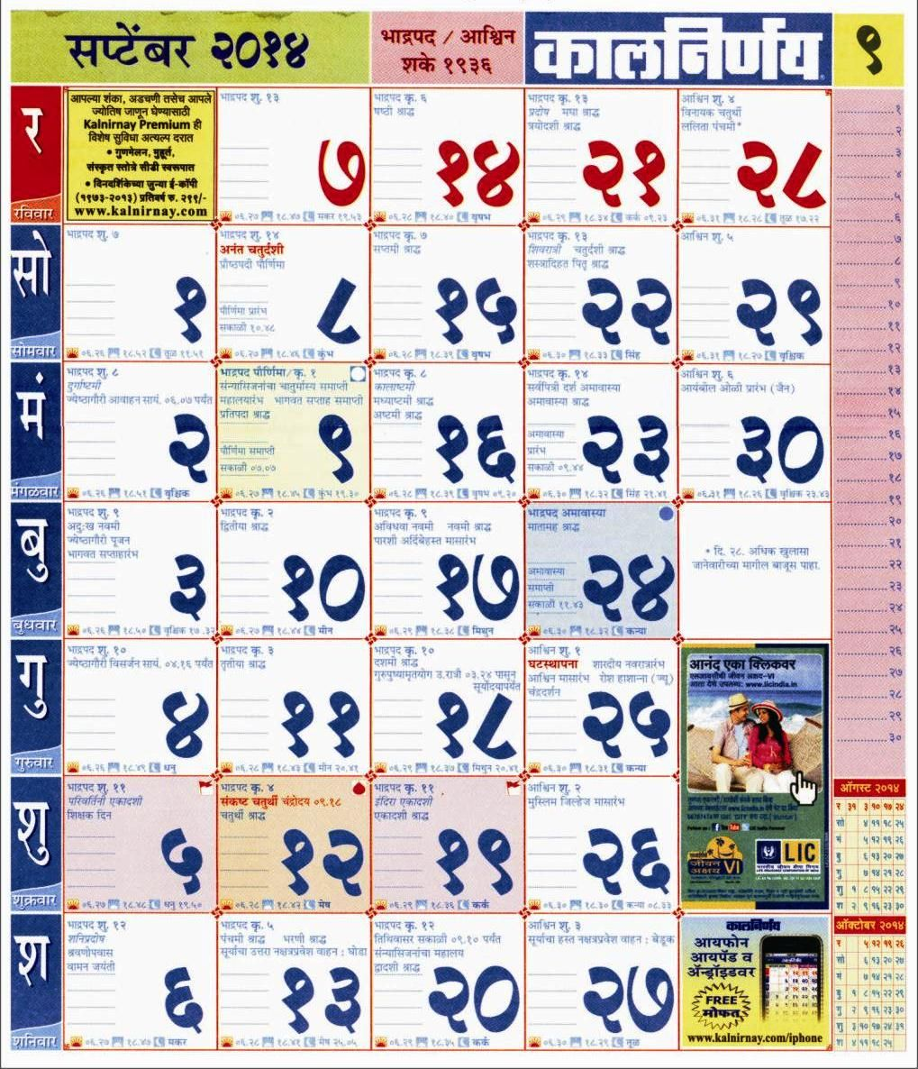 Awesome 100 Free Resume Builder Big 1099 Template Excel Square 15 Year Old Resume Sample 2 Page Resume Design Youthful 2014 Calendar Template Monthly Coloured2015 Calendar Planner Template Kalnirnay August 2014 Marathi Calendar | Kalnirnay 2014 Calendar ..