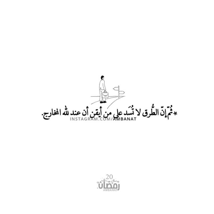 ٢٠ رمضان Tumblr Weheartit Instagram Ambanat Spirit Quotes Islamic Quotes Ramadan Quotes