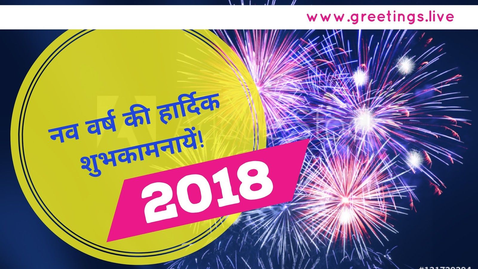 High Quality HD greeting Happy New Year in Hindi (With