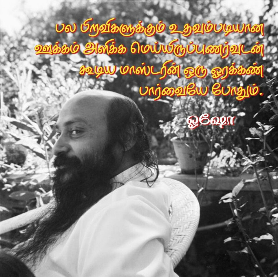 Pin by Osho tamil on osho tamil quotes Inspirational