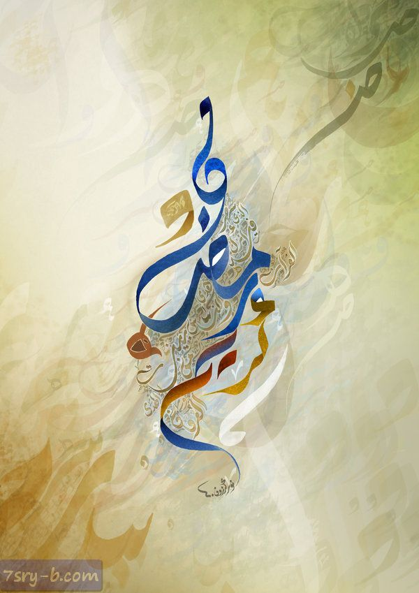 خلفيات إسلامية صور إسلامية جميلة خلفيات دينية وأدعية جميلة للفيس بوك والواتس اب Ramadan Idul Fitri Gambar