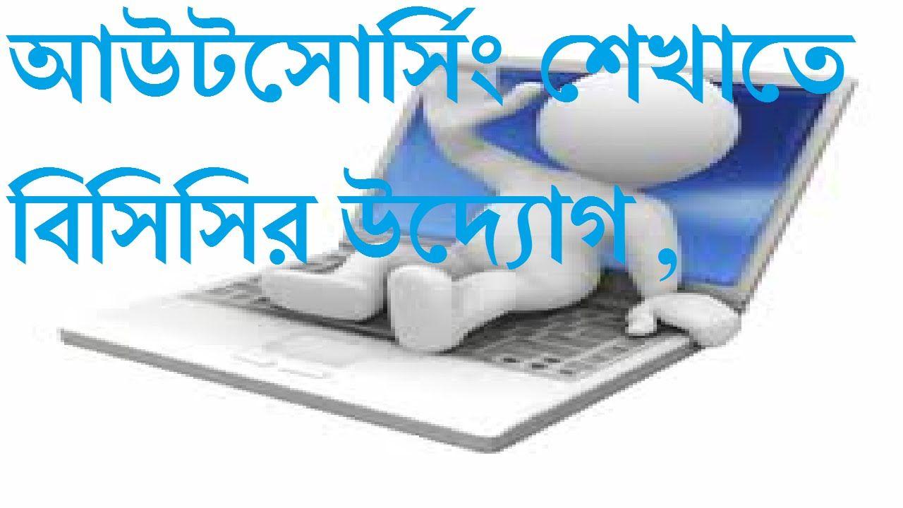 আউটসোর্সিং শেখাতে বিসিসির উদ্যোগ , video tutorial, bangla tutorial tips