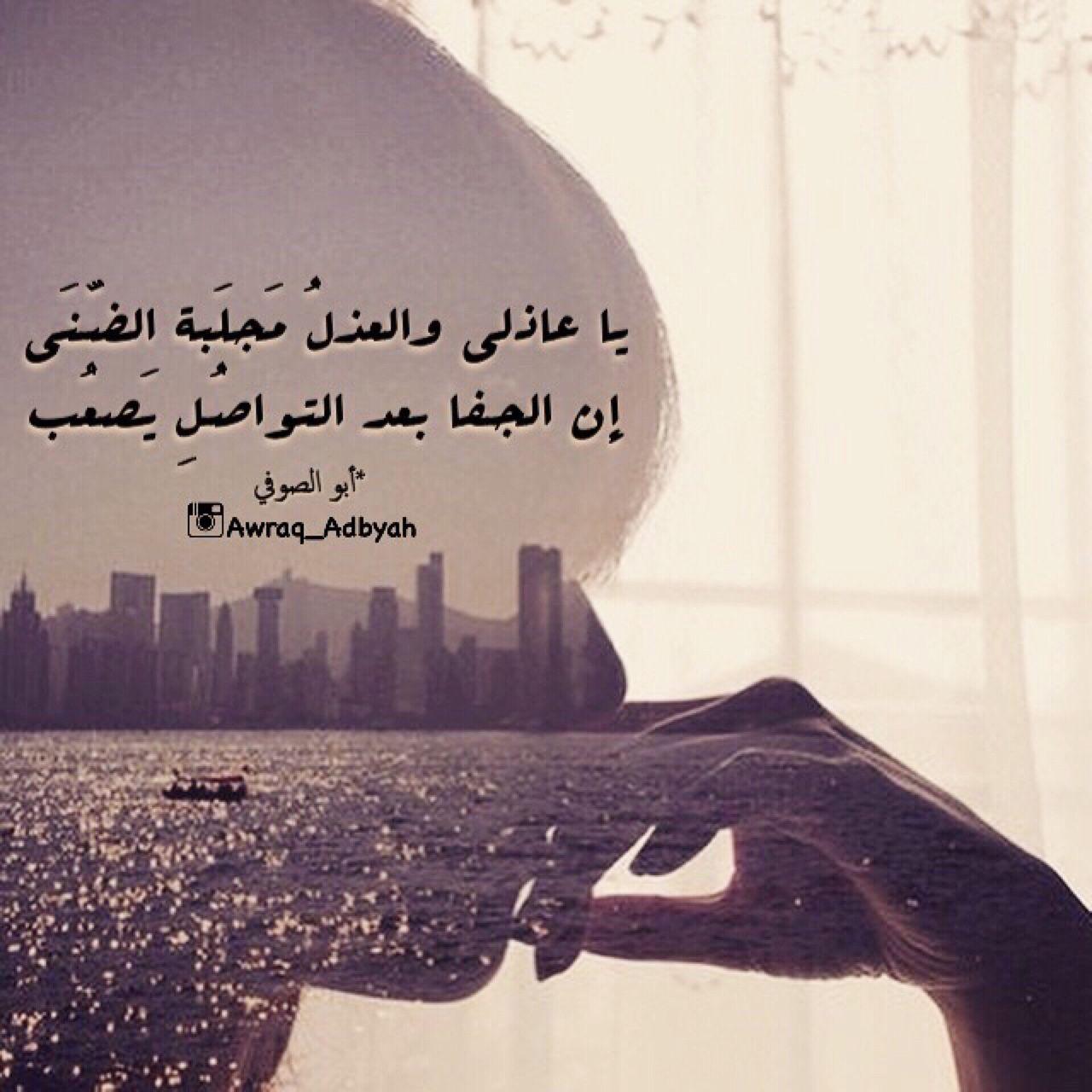 أوراق أدبية شعر أدب و اقتباسات Calligraphy Art Arabic Calligraphy Art Quotes