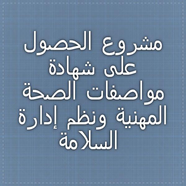 مشروع الحصول على شهادة مواصفات الصحة المهنية ونظم إدارة السلامة | جامعة المجمعة | Majmaah University