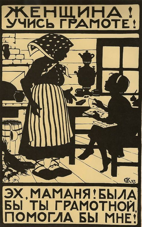 Yelizaveta Kruglikova - Women! Learn to read and write! Ah mother, if only you were literate, you could have helped me!, 1923    Soviet Union propaganda #russia