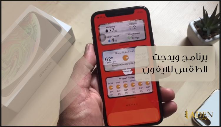 برنامج ويدجت الطقس للايفون Electronic Products Phone Cloudy