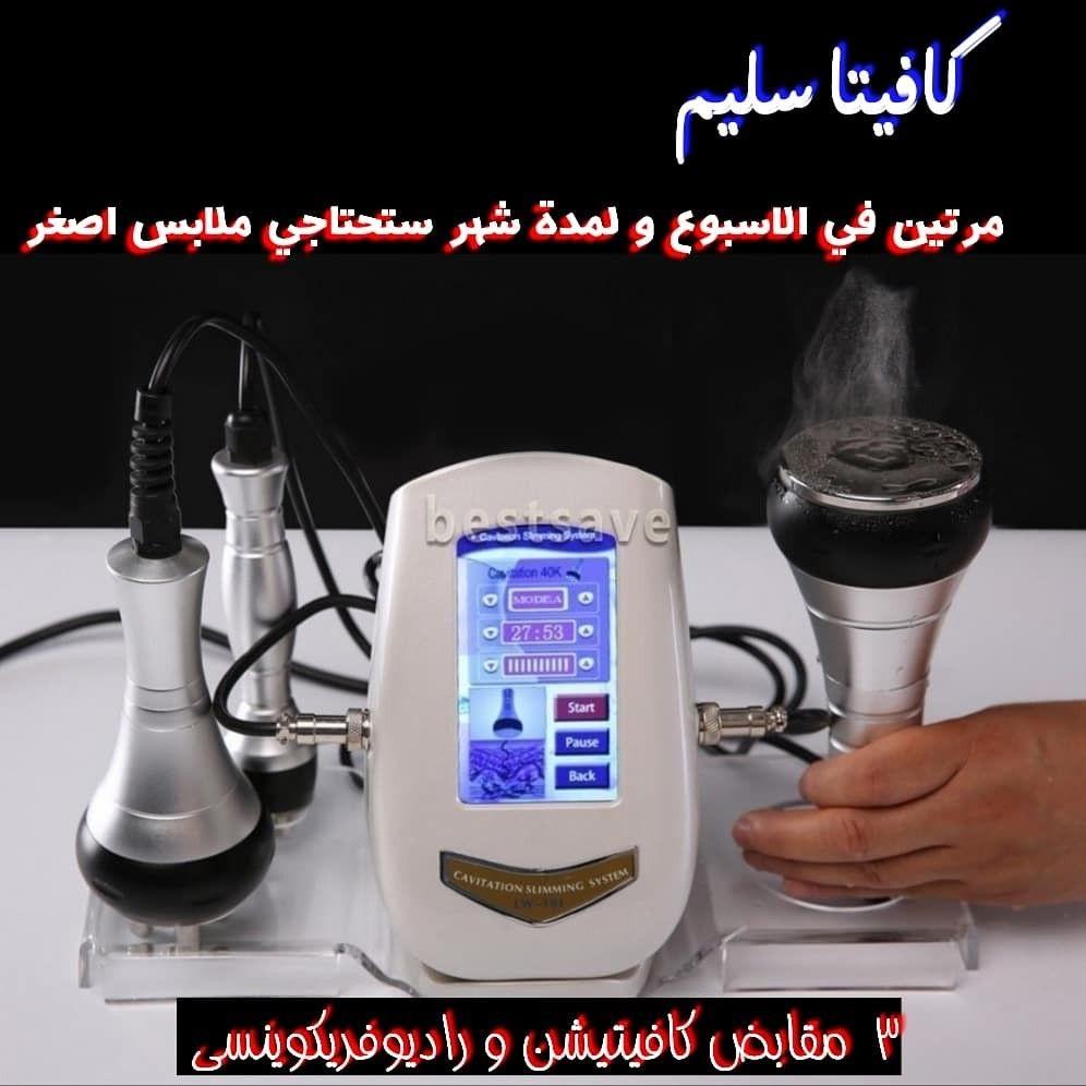 كافيتيشن نحت الجسم جهاز كافيتا سليم لنحت الجسم يعمل على 1 تكسير واذابة الدهون الصعبة بالجسم Kitchen Appliances Electric Kettle Kettle