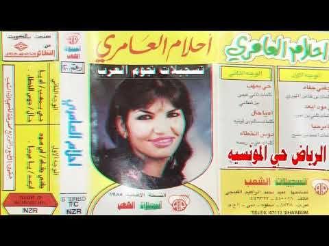 الفنانه الاماراتيه احلام العامري جفني حفاه النسخه الاصليه Book Cover Books Ads