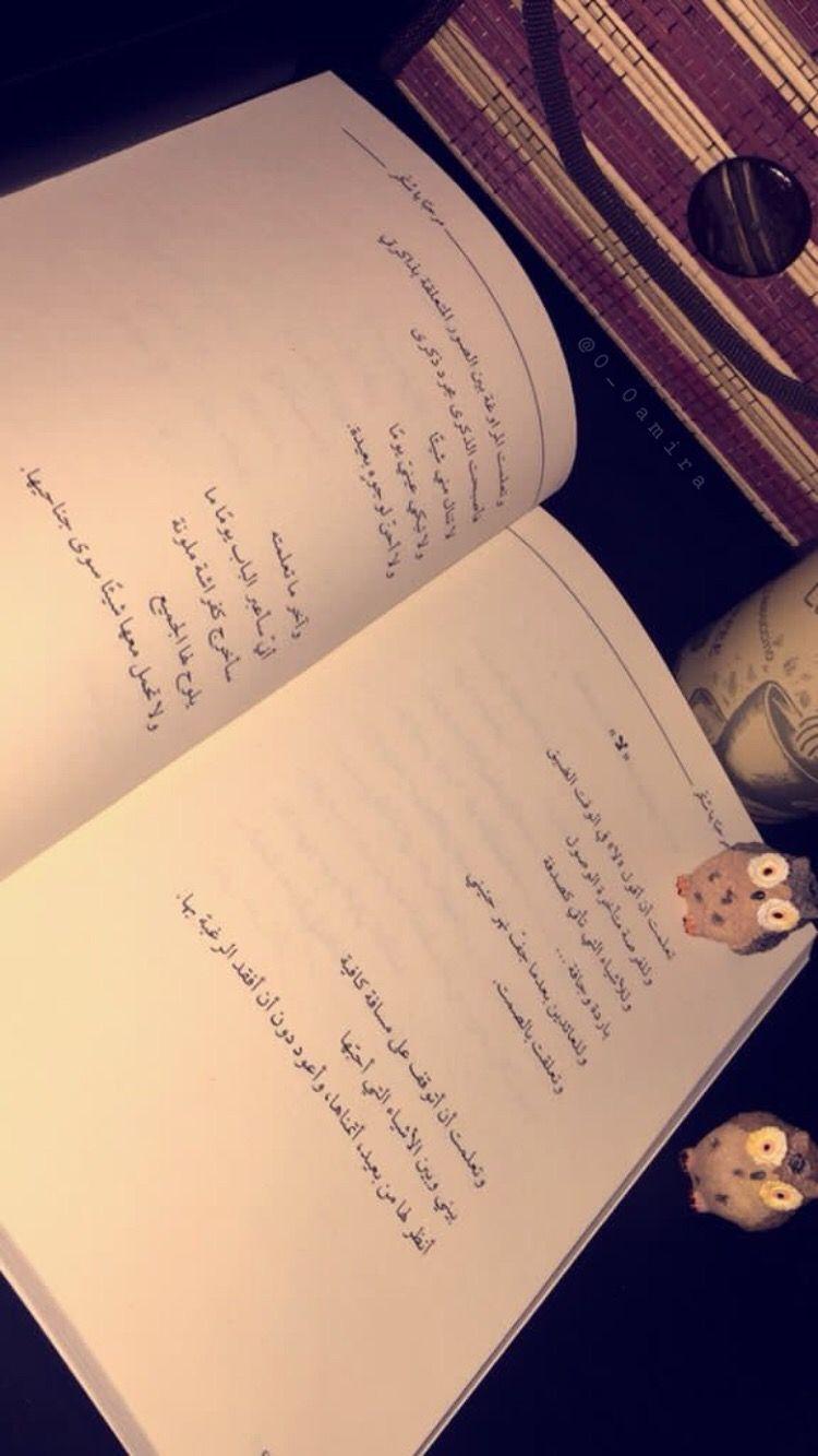كتب كتاب اقتباس تصويري اقتباسات صورة ماذا تقرأ تحدي القراءة سناب شات تصويري قراءة اقتباسات كتب كتاب أنص Heart Warming Quotes Warm Quotes Books