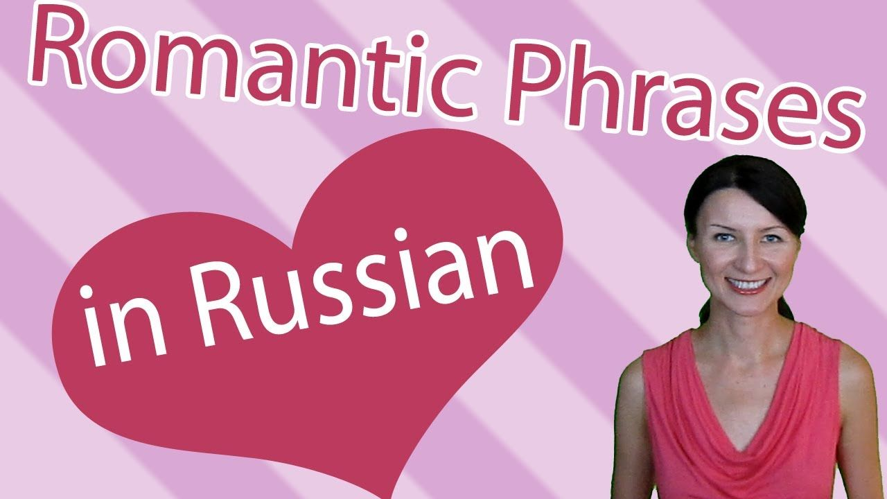 Learn Russian I Love You And Other Romantic Phrases In Russian Learn Russian Russian Lessons How To Speak Russian