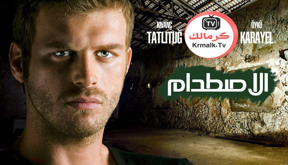 مسلسل إصطدام - الحلقة 4 الرابعة مترجمة للعربية HD
