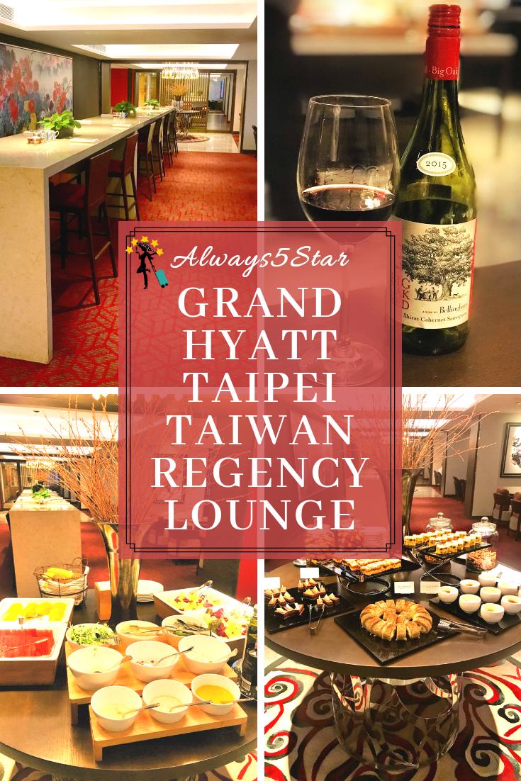 Always5star Tips Grand Hyatt Taipei Taiwan Regency Lounge Vip Always5star Grand Hyatt Taipei Hyatt