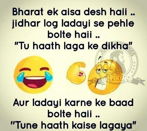 Bharat Aur Uske Kaahaniya Funny Funny Jokes Funny Jokes