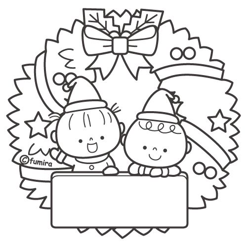 クリスマスリースと子どもたちのフレーム ぬりえ クリスマスリース クリスマス クリスマス ハンドメイド