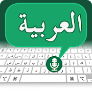 Arabic Voice Keyboard For Pc Windows Mac How To Install Using Nox App Player In 2021