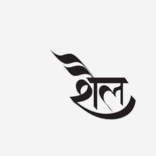Shail meaning top of the mountain devanagari sanskrit shail meaning top of the mountain devanagari sanskrit calligraphy typography adobeillustrator font nepal nepali lettering script typo stopboris Images