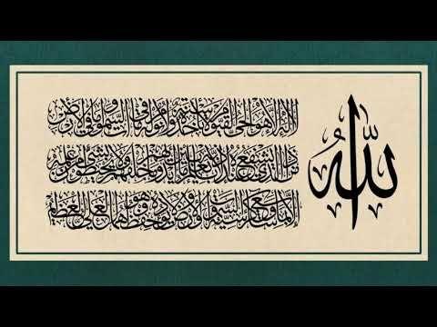 آية الكرسي الله لا إله إلا هو الحي القيوم لا تأخذه سنة ولا نوم Youtube Arabic Calligraphy Calligraphy