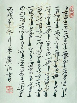 latest arabic calligraphy