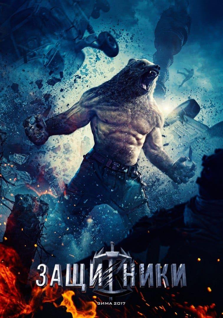 Via Turbofilms The Guardian Movie Guardians Full Movie Full Movies Online Free