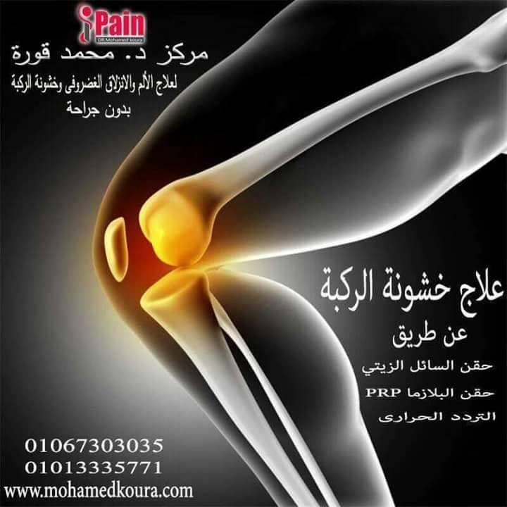 أحدث طرق علاج خشونة الركبة بدون جراحه للمزيد من التفاصيل يرجي زياره الموقع Www Mohamedkoura Com مركز د محمد قورة للحجز Body Celestial Bodies Health