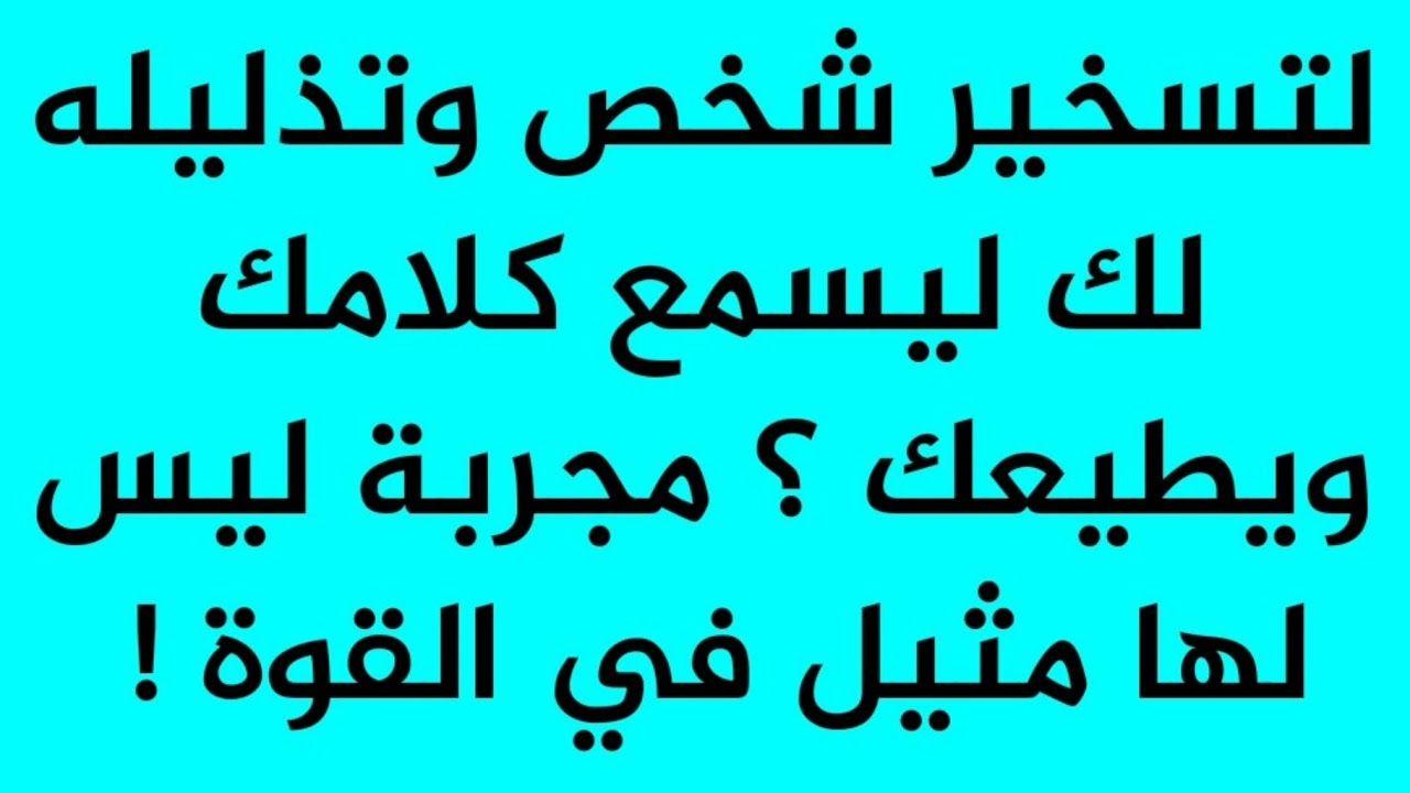 لتسخير شخص وتذليله لك ليسمع كلامك ويطيعك مجربة ليس لها مثيل في القوة بع Islam Facts Islam Beliefs Islamic Pictures