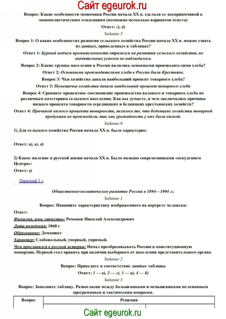 Gdz Po Matematike 5 Klass Vilenkin Nomer Blog