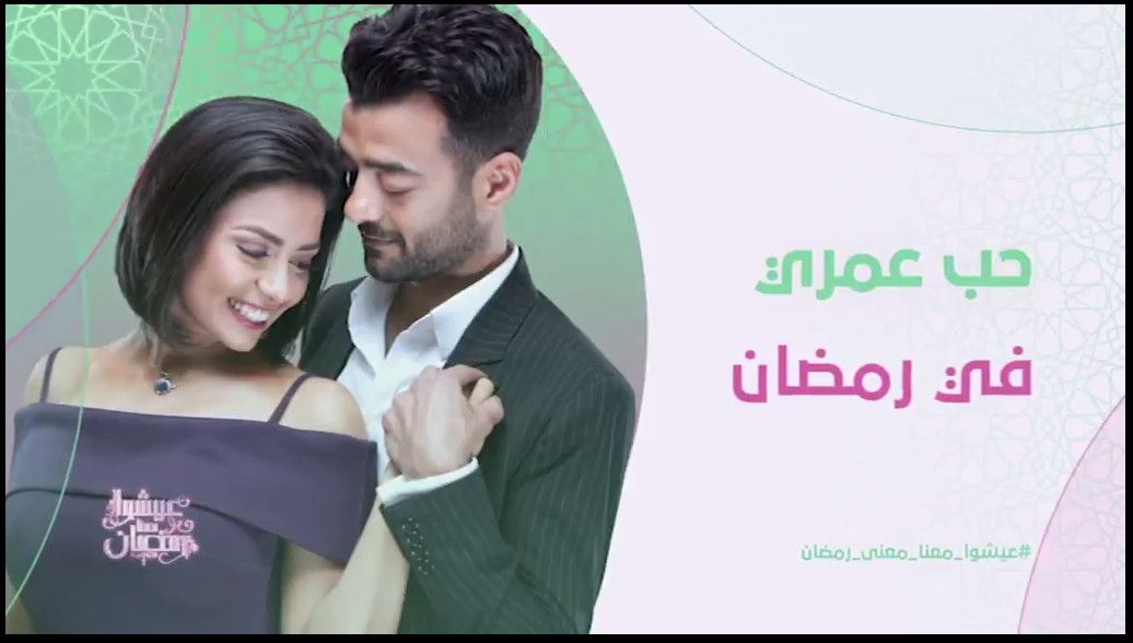 موعد وتوقيت عرض مسلسل حب عمري على قناة روتانا دراما رمضان 2020 Movie Posters Movies Poster