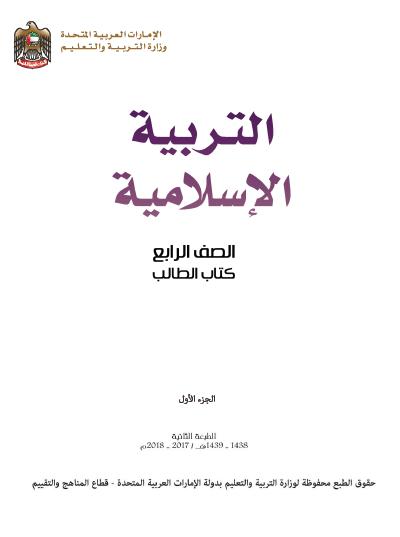 كتاب الطالب التربية الإسلامية للصف الرابع الفصل الأول 2017 2018 Arabic Calligraphy