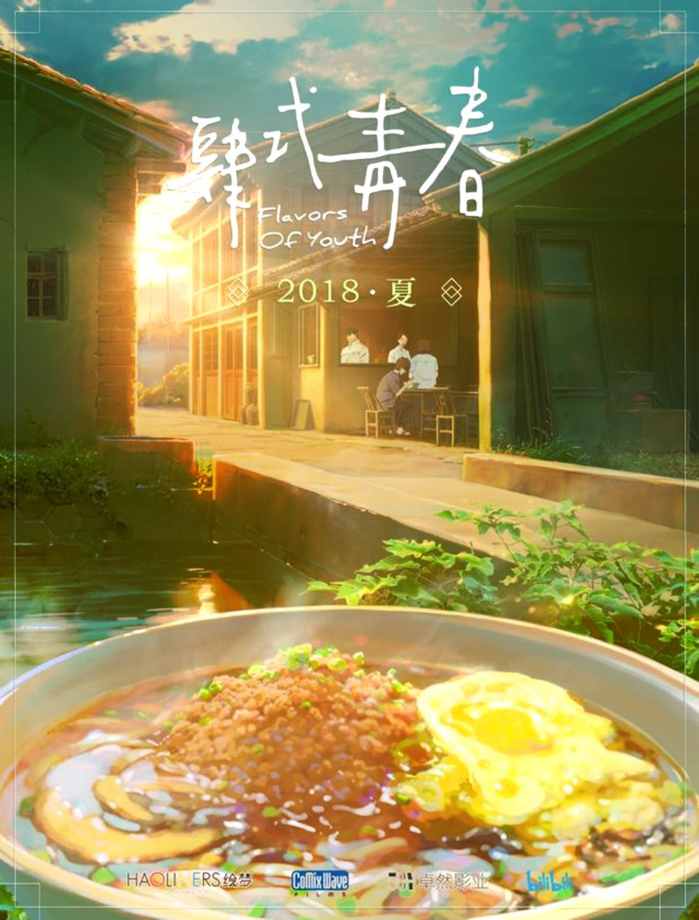 Flavors Of Youth Download Or Stream Available Anime Films Anime Reccomendations Flavors