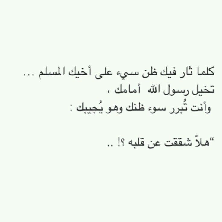 سوء الظن Words Quotes Islamic Inspirational Quotes Islamic Quotes