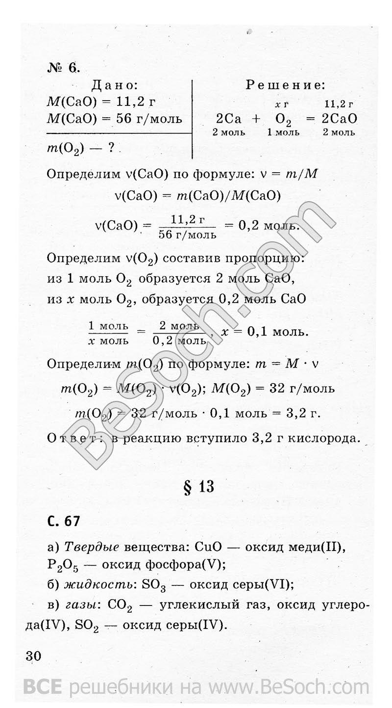 Гдз минченков химия кл