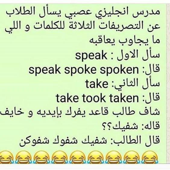 احدث نكت 2020 مضحكة لا سيطرة علي الضحك من الآن فوتوجرافر Funny Quotes For Instagram Fun Quotes Funny Funny Arabic Quotes